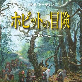 ホビットの冒険カードゲーム