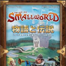 スモールワールド:「物語と伝説」