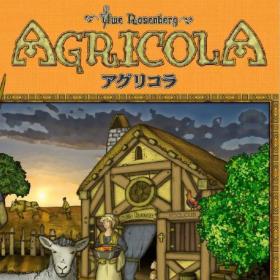 アグリコラ