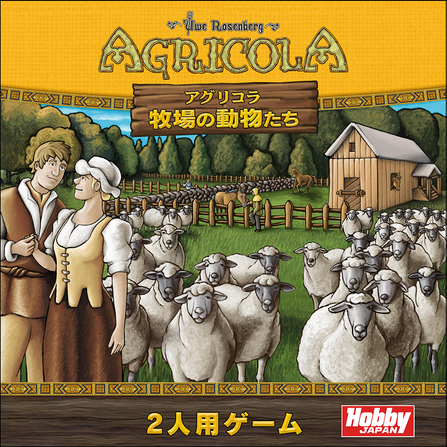 agricola_animalinfarm