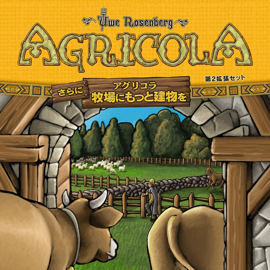 agricola_e2