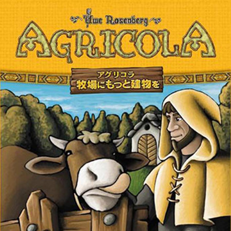 agricola_moreanimal
