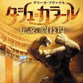 タシュ=カラール 伝説の闘技場