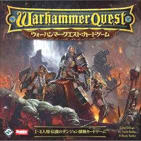 ウォーハンマー・クエスト:カードゲーム