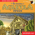 agricola_re