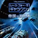 レース・フォー・ザ・ギャラクシー:帝国対反乱軍