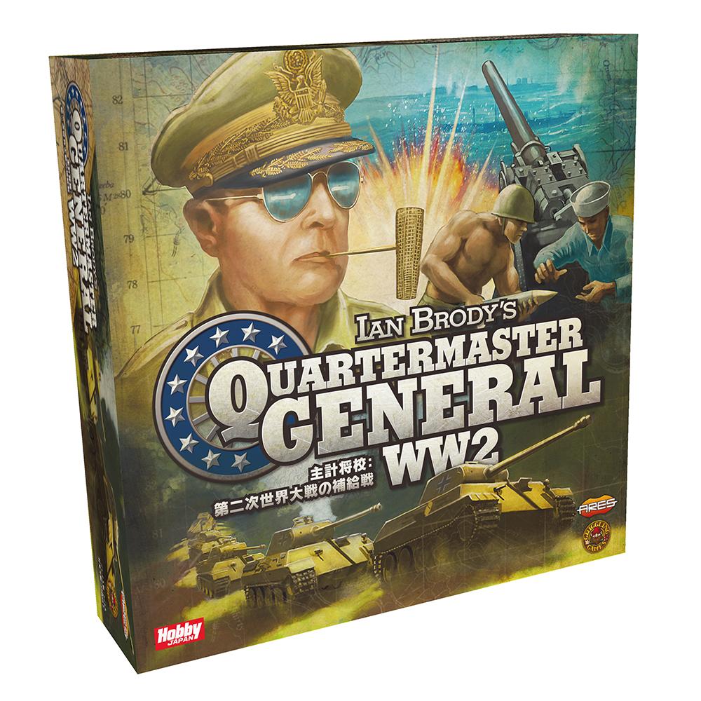 http://hobbyjapan.games/wp-content/uploads/2019/12/box_QuartermasterGeneralWW2_jp_left.jpg