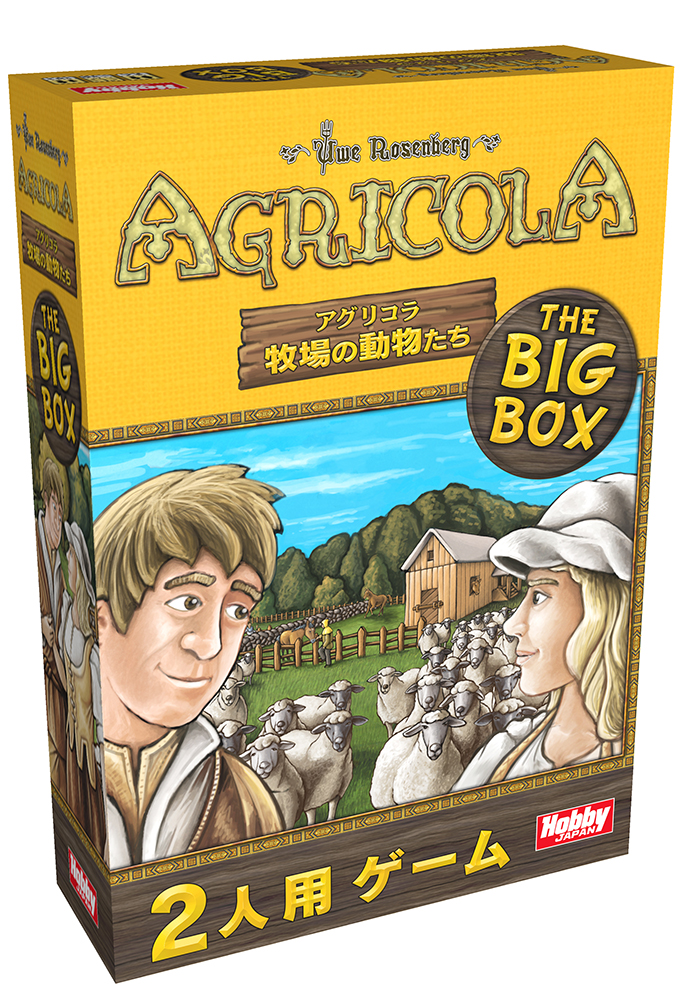 http://hobbyjapan.games/wp-content/uploads/2020/03/box_agricola_ACBS_BIGBOX_jp_left.jpg