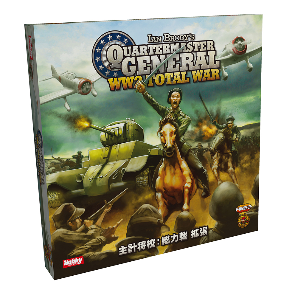 http://hobbyjapan.games/wp-content/uploads/2020/07/box_QuartermasterGeneralWW2-TotalWar_jp_left.jpg