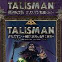 タリスマン:死神の影