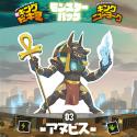 新・キング・オブ・トーキョー:モンスターパック-アヌビス