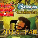 【PHJ】『十二季節の魔法使い』