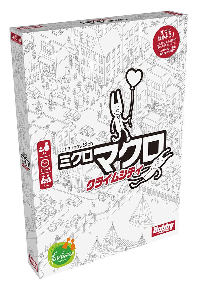 https://hobbyjapan.games/wp-content/uploads/2020/08/box_micro_macro_crimecity_jp_left.jpg