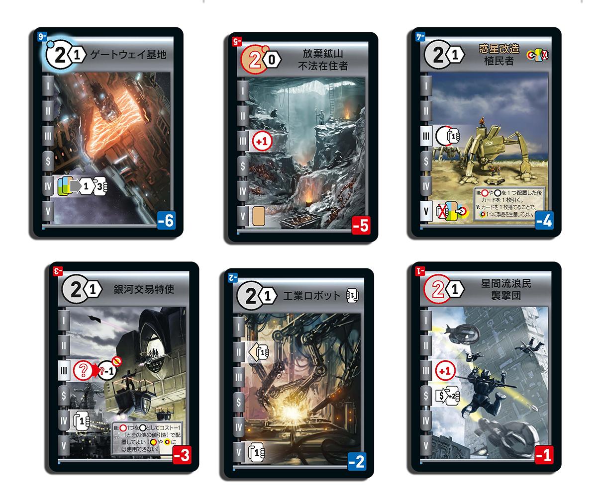 https://hobbyjapan.games/wp-content/uploads/2020/09/box_rftg2_basic_jp_New_cards-1.jpg