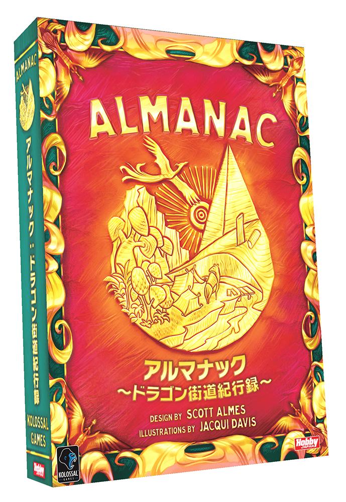 https://hobbyjapan.games/wp-content/uploads/2021/05/almanac_jp_box_left.jpg