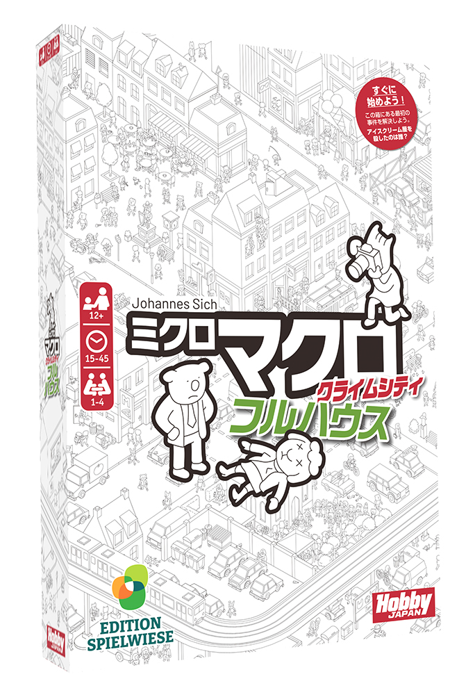 https://hobbyjapan.games/wp-content/uploads/2021/07/MicroMacro_Crime_City_Full_House_jp_box_left.jpg