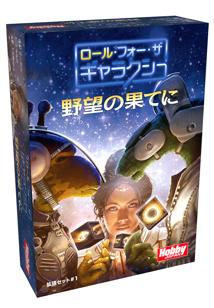 https://hobbyjapan.games/wp-content/uploads/2021/07/roll_for_the_galaxy_exp1_jp_box_left.jpg