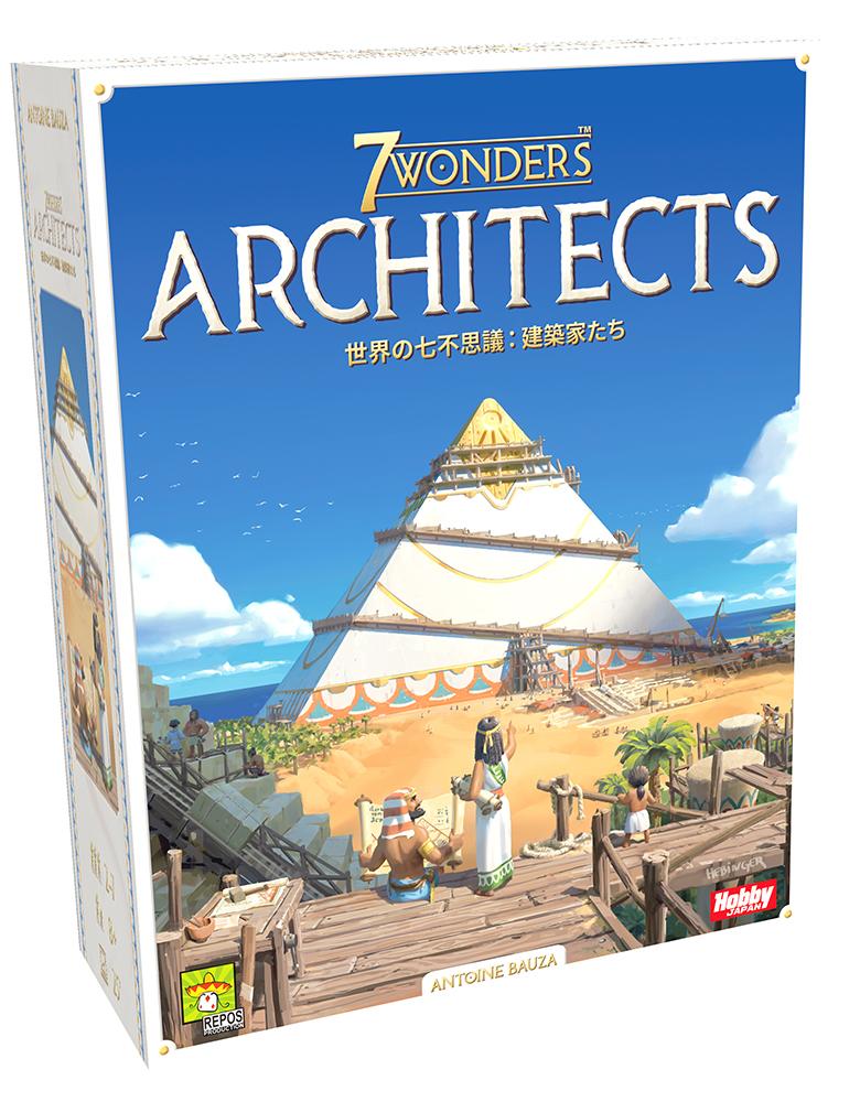 https://hobbyjapan.games/wp-content/uploads/2021/08/7wonder_2nd_architects_jp_box_left.jpg